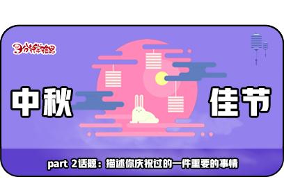 新航道V课堂|三分钟学雅思:今年中秋节,我又没抢到回家的票!