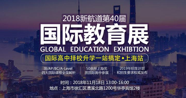 第18届国际高中教育展