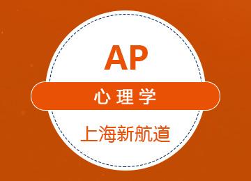 AP心理学