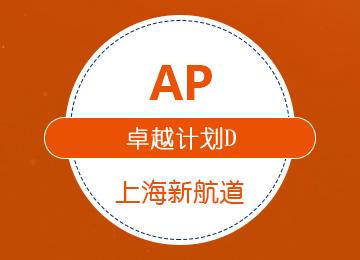 AP卓越计划(D套餐)