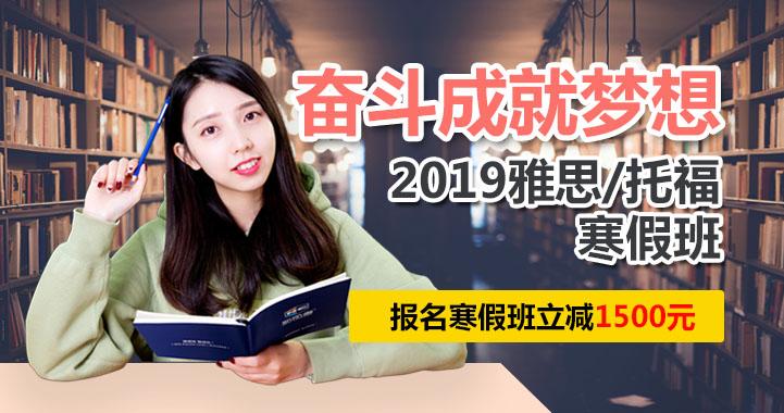 2019年雅思托福寒假班