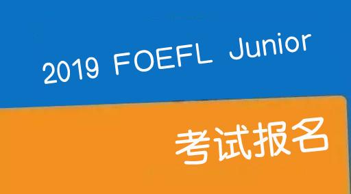 2019年上海小托福考试时间表及报名地点介绍