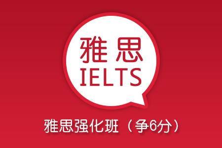 雅思强化20-30人班(走读/住宿)(争6分)