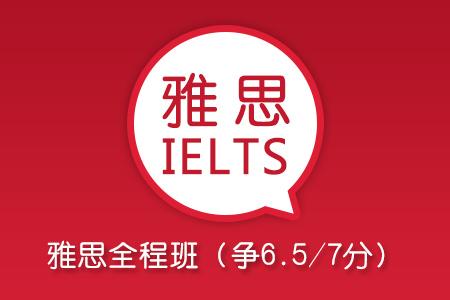 雅思全程20-25人班(争6.5/7分)