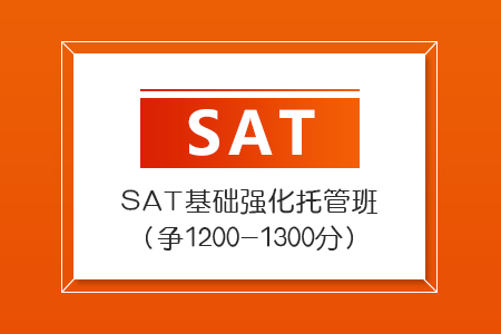 SAT基础强化6-8人托管班(争1200-1300分)