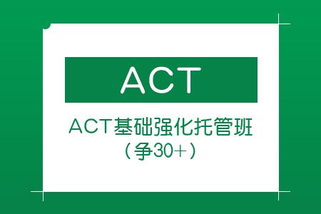 ACT基础强化托管班 走读/住宿