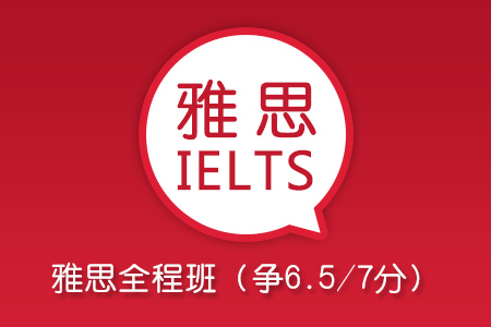 雅思全程20-30人班(走读/住宿)(争6.5/7分)