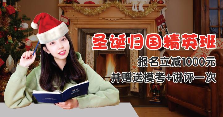 圣诞归国精英班