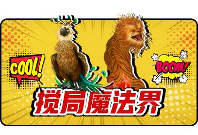 新航道V课堂|60S学英语:约翰尼·德普搅局魔法界,神奇动物源自中国!