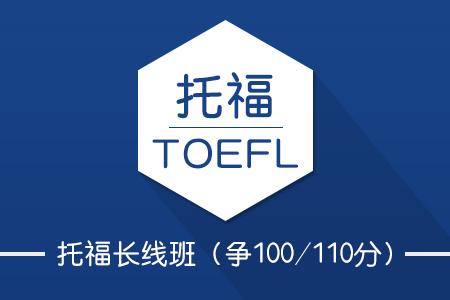 托福长线6-10人班(争100/110分)