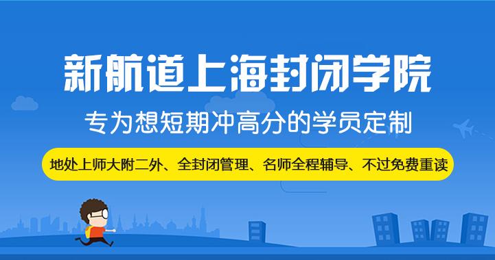 上海雅思/托福封闭班
