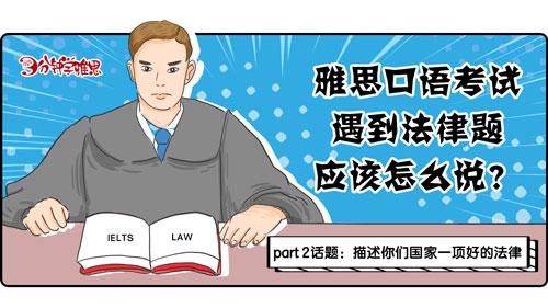 新航道V课堂|三分钟学雅思:雅思口语考试遇到法律题应该怎么说?
