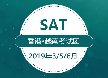 2019SAT香港•越南考试团