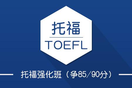 托福强化20-30人班(走读/住宿)(争85/90分)