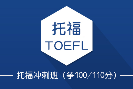 托福冲刺20-30人班(走读/住宿)(争100/110分)