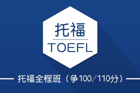 托福全程6-10人班(走读/住宿)(争100/110分)