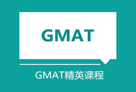 GMAT精英班