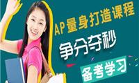 AP考试越来越受到美国名校的重视