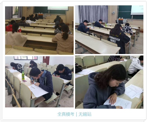 雅思模考考试