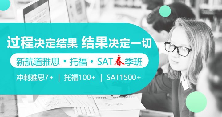 2019年雅思托福春季班