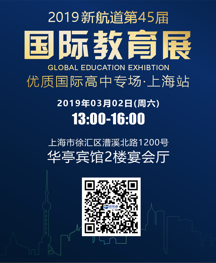 2019新航道第45届 国际高中教育展