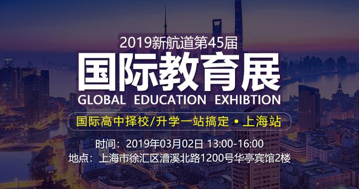 2019新航道45届国际高中教育展
