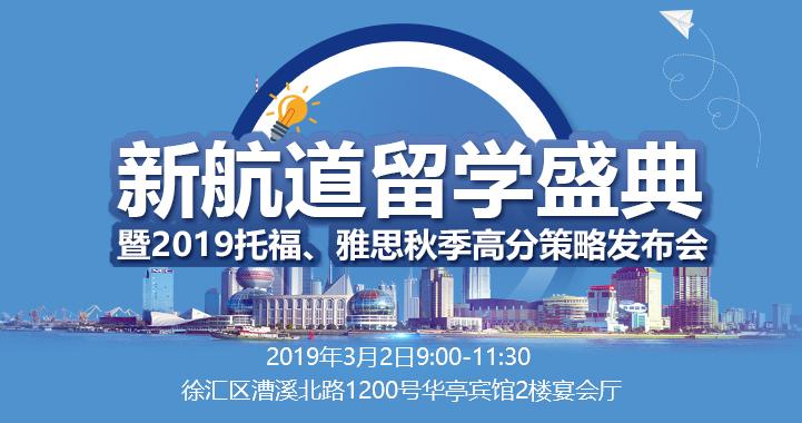 2019上海新航道留学盛典