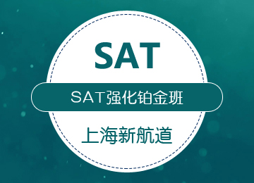 SAT基础强化3人铂金班(争1250-1350分)