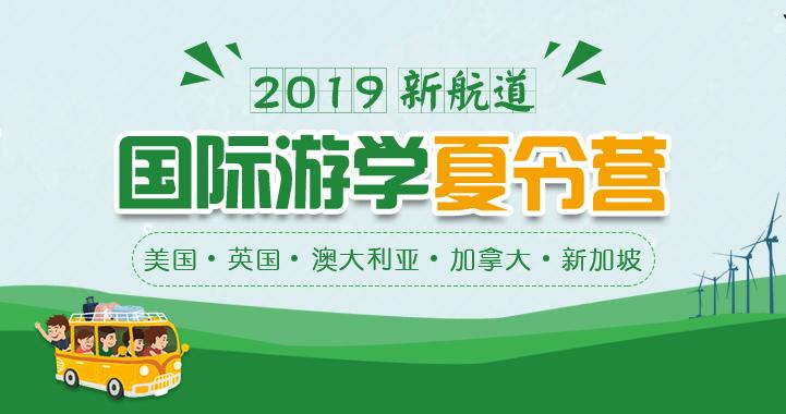 2019新航道国际游学夏令营