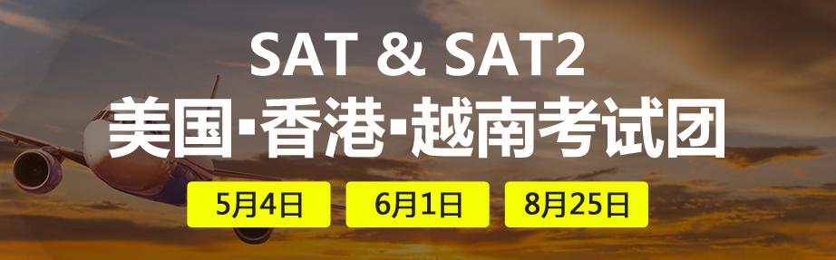 2019年美国香港越南sat考团