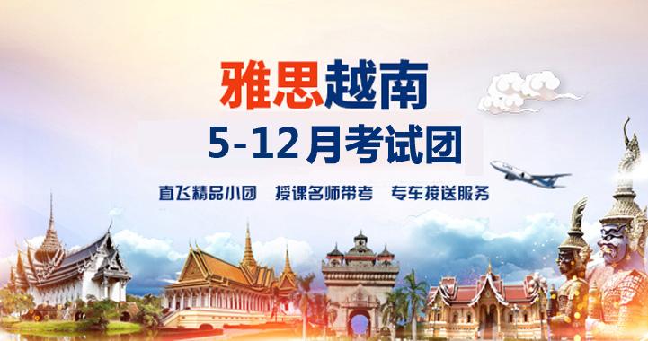 2019年5-12月越南雅思考团