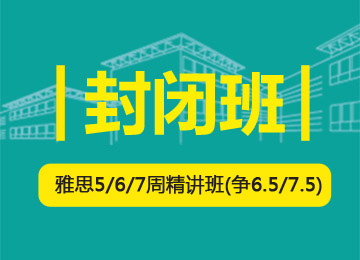 雅思5/6/7周精讲班(争6.5/7.5)