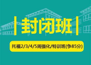 封闭班-托福2/3/4/5周强化/特训班(争85分)