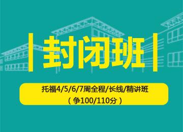 托福4/5/6/7周全程/长线/精讲班(争100/110)