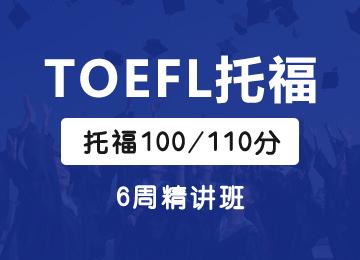托福100/110分6周精讲班
