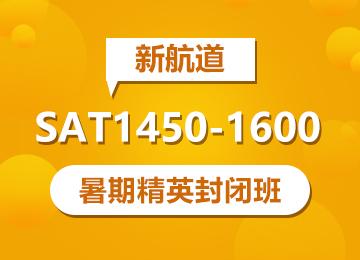 SAT1450-1600分暑期精英封闭班