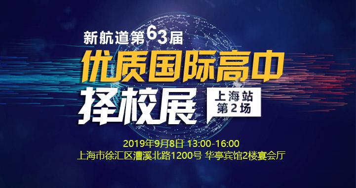 第63届国际初高中教育展