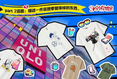 新航道V课堂|三分钟学雅思:优衣库 UT多动漫主题T恤开售,今天你血拼了吗?