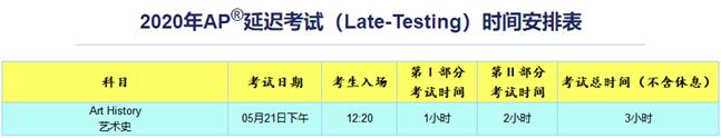 AP考试时间