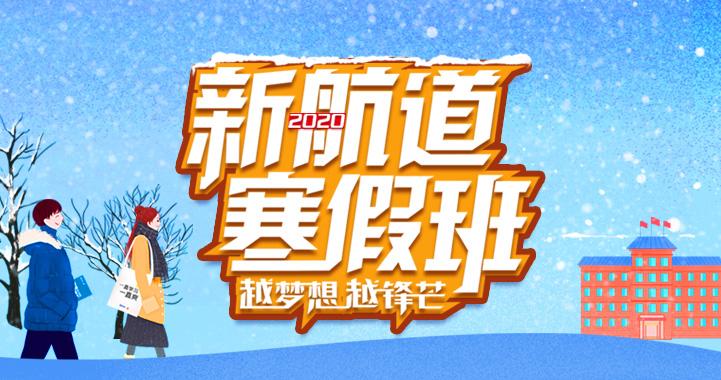 2020新航道雅思/托福/sat寒假班