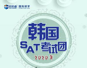 2020年3月14日韩国--SAT考试4天团的考试行程及介绍