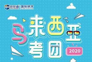 2020年3月14日马来西亚吉隆坡-SAT考试4天团的考试行程及介绍