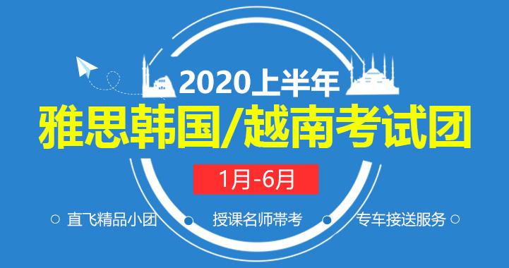 2020年1-6月韩国/越南雅思考团