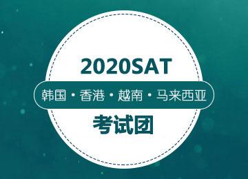 2020年SAT韩国·香港·越南·马来西亚考试团