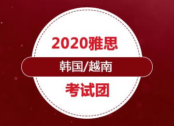 2020年雅思韩国·越南·考试团