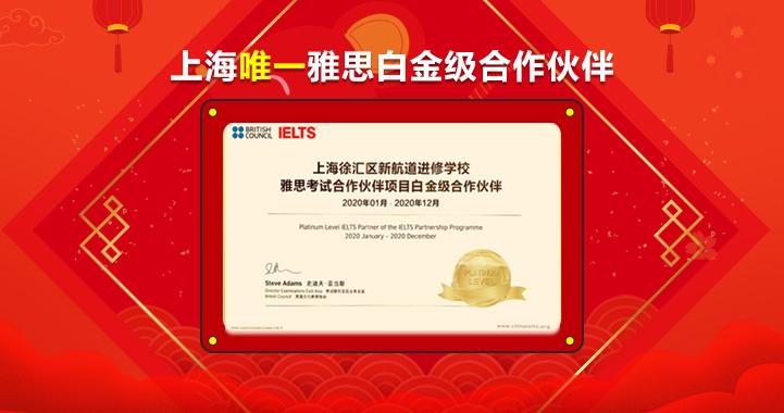 官宣!新航道上海学校荣获雅思官方上海地区唯一白金级合作伙伴!