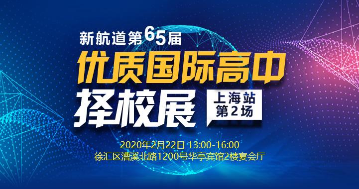 上海新航道国际初高中教育展