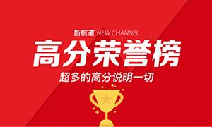 2019年12月托福高分学员刘*彦总分110分 阅读30分