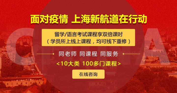 上海新航道2月份活动