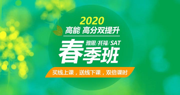 2020新航道雅思/托福/sat春季班